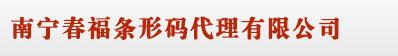 南宁条形码申请_商品条码注册_产品条形码办理